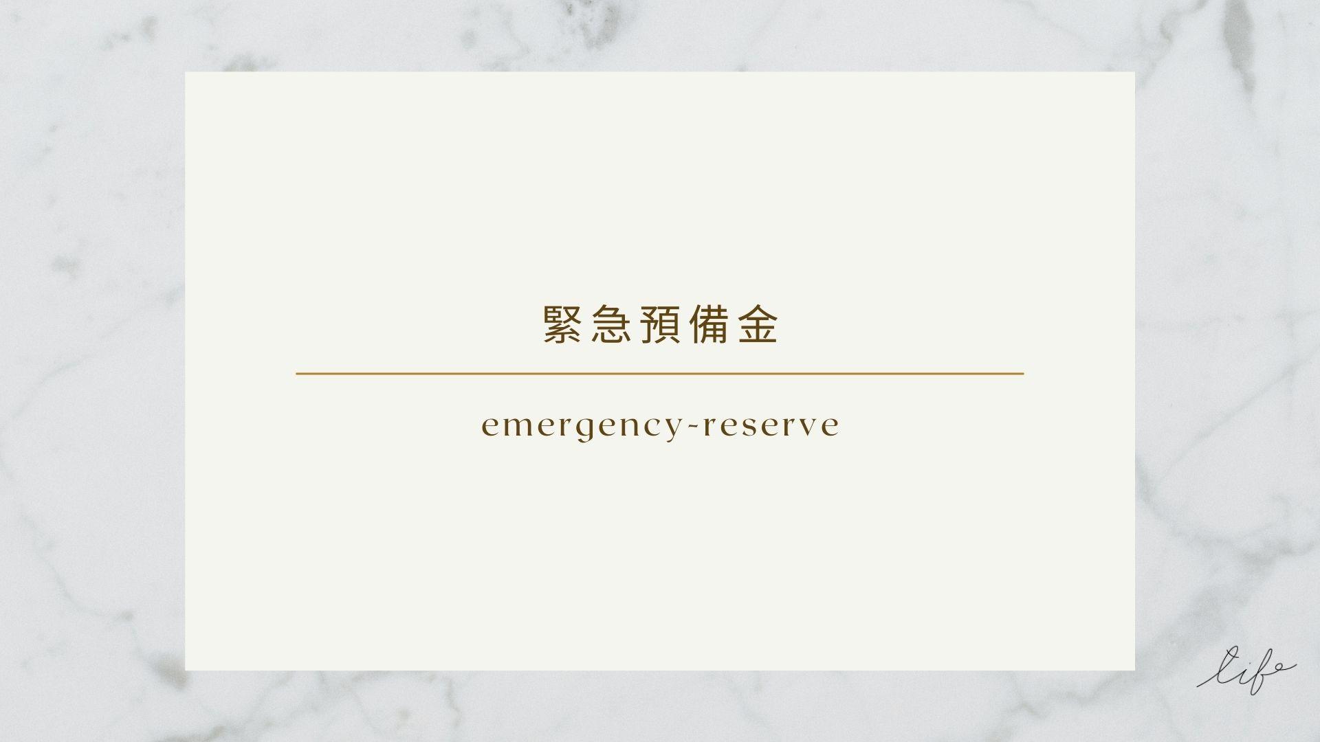 emergency-reserve緊急預備金