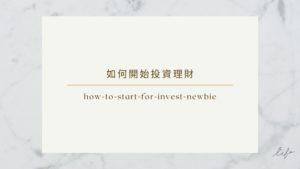 不知道如何開始投資理財?一個從0開始的投資理財指南