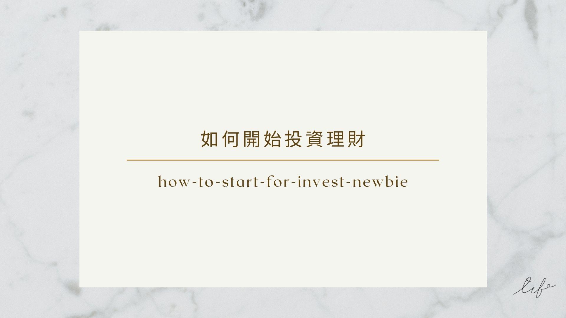 如何開始投資理財