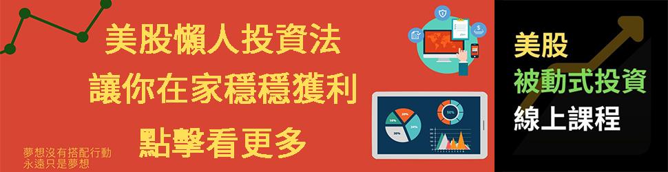 yale-美股被動式投資線上課程