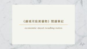「經濟護城河」超詳細分析,教你如何挑選優質股,穩穩獲利!