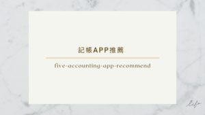 想開始理財?先從記帳開始!5個記帳APP推薦和優缺點比較
