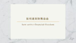 如何達到財務自由?告訴你成功通往財務自由的4個祕密階段