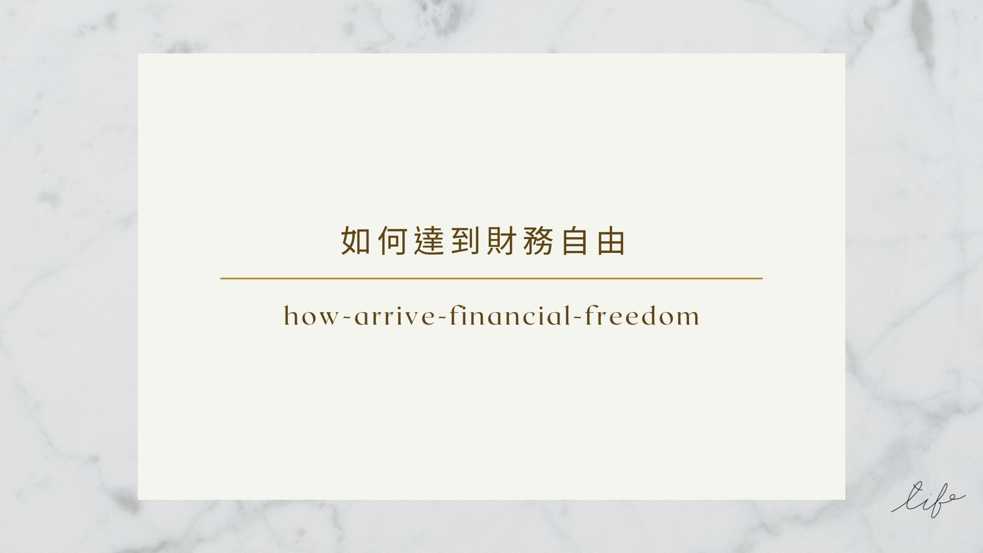 how-arrive-financial-freedom