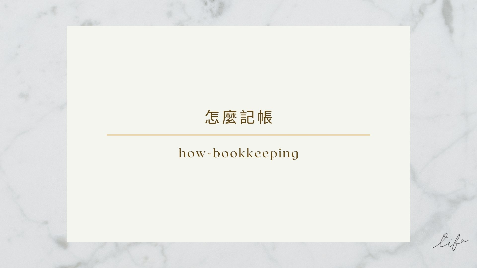 how-bookkeeping怎麼記帳
