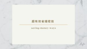 Read more about the article 超有效省錢密技,告訴你用1萬4在台北過品質生活的秘密