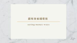 超有效省錢密技,告訴你用1萬4在台北過品質生活的秘密