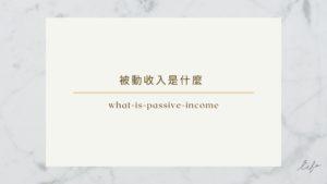 被動收入是什麼?告訴你適合新手被動收入的2個秘密方法!