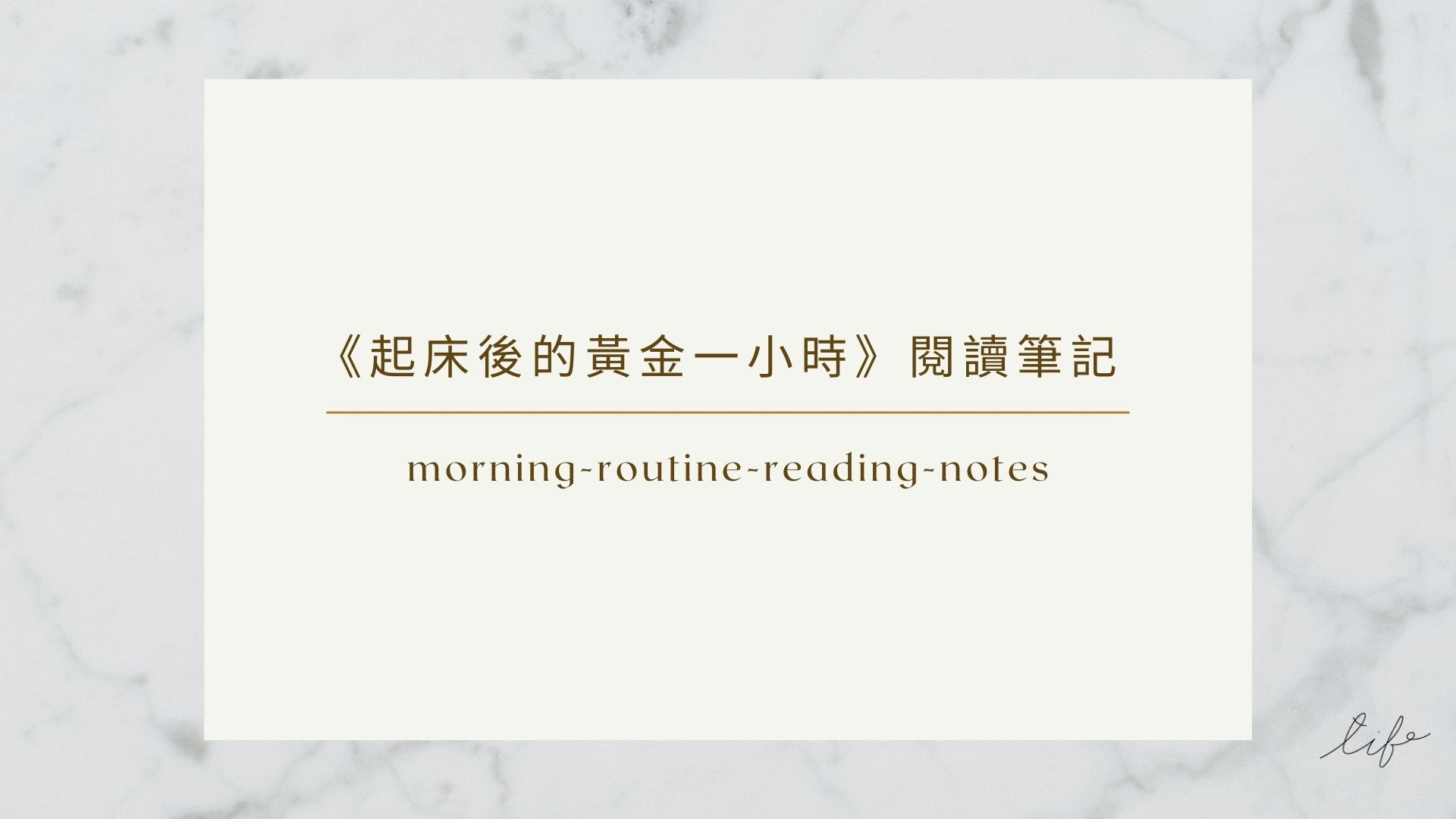 morning-routine-reading-notes