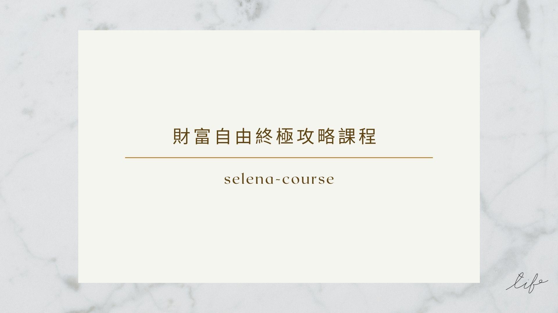 Read more about the article Ms.selena財富自由終極攻略課程!教你如何達到財富自由!