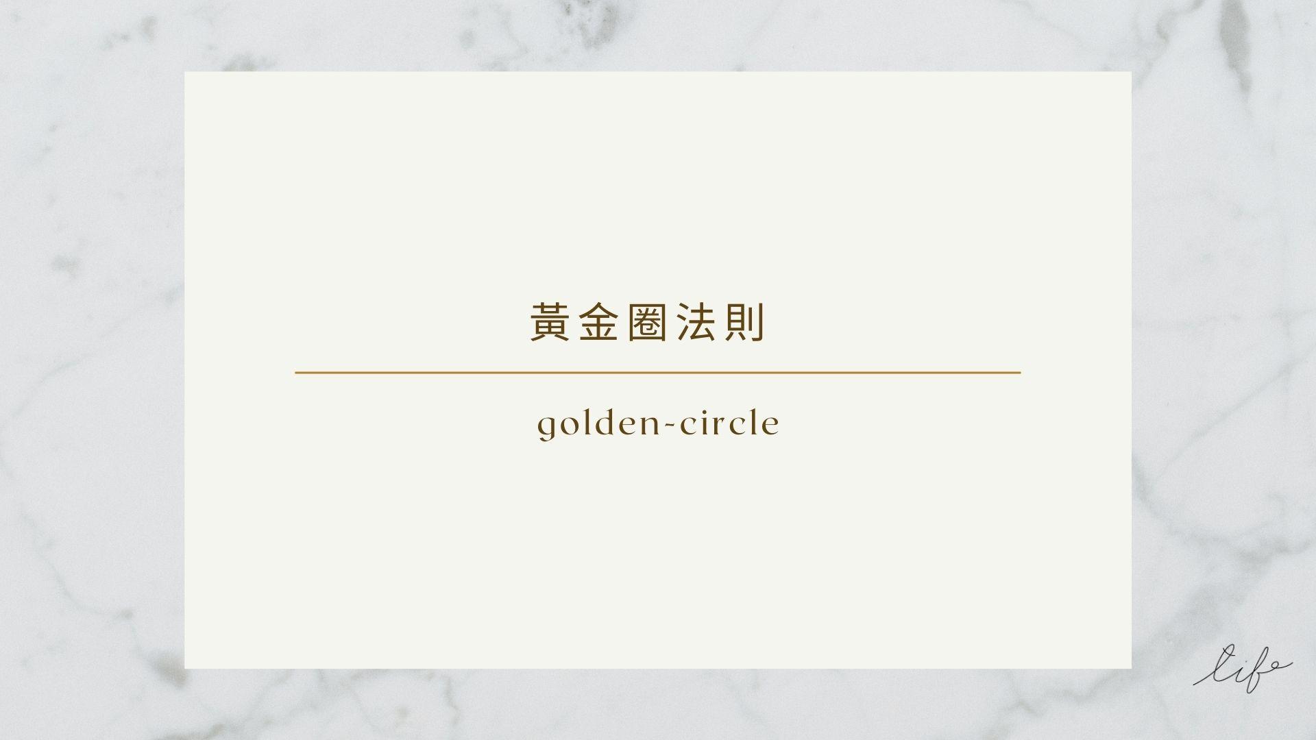 黃金圈法則,領導者和成功品牌的關鍵思維