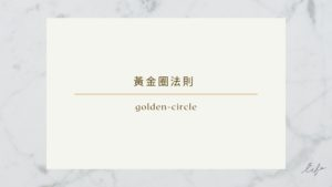Read more about the article 黃金圈法則,領導者和成功品牌的關鍵思維