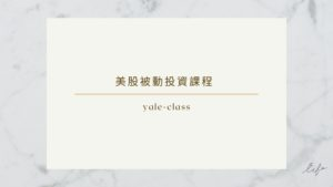 Read more about the article 千萬不要主動投資,yale chen美股課程,給新手懶人投資的你