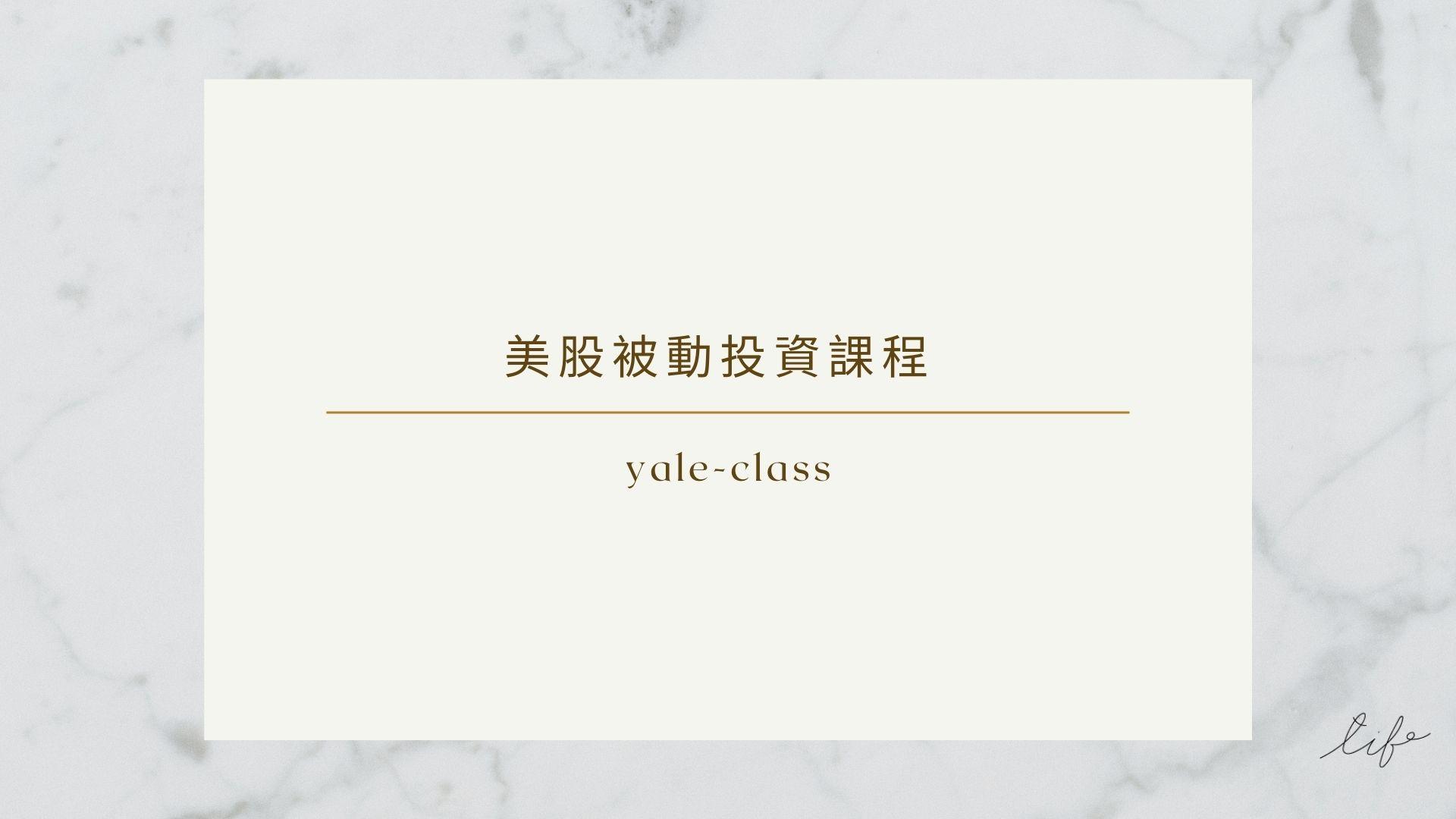 千萬不要主動投資,yale chen美股課程,給新手懶人投資的你