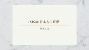 覺得人生迷茫、沒有方向嗎?運用IKIGAI的4個關鍵,簡單找到人生方向(免費下載模板)