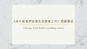 輕鬆改掉壞習慣,改掉壞習慣的關鍵4步驟是…/《為什麼我們這樣生活,那樣工作》閱讀筆記