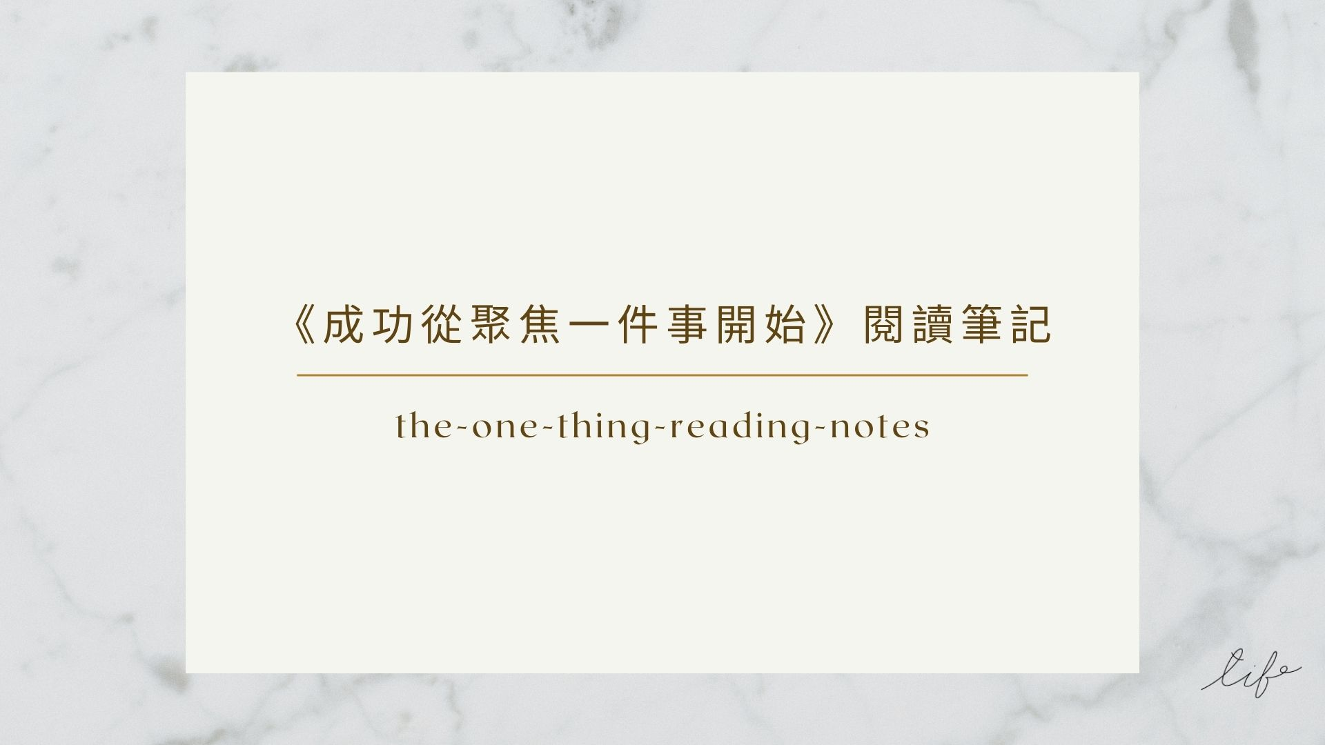 the-one-thing-reading-notes