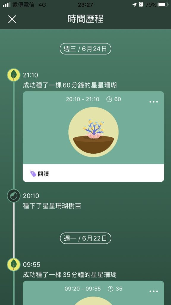 forest專注森林
