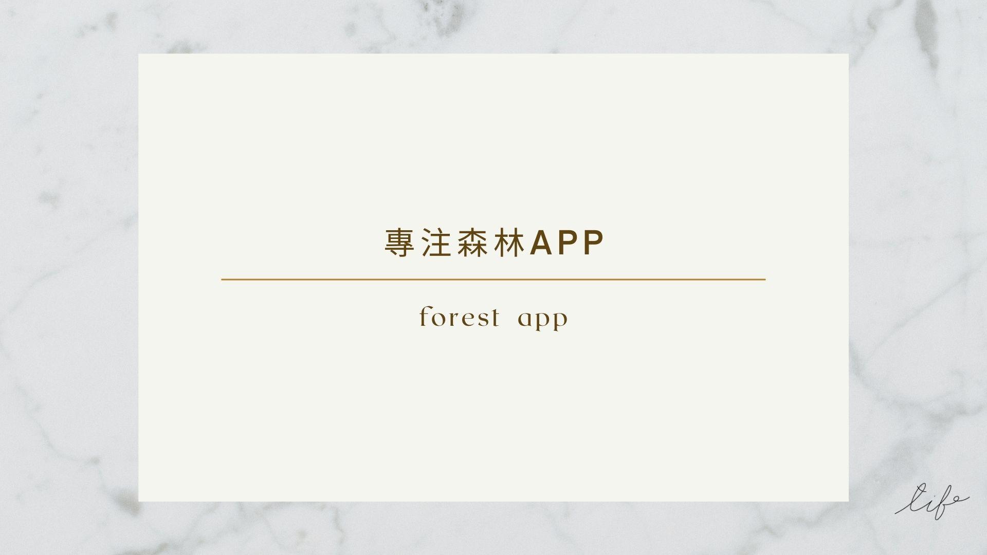 【Forest】專注森林,保持專注不分心,培養高效生活習慣