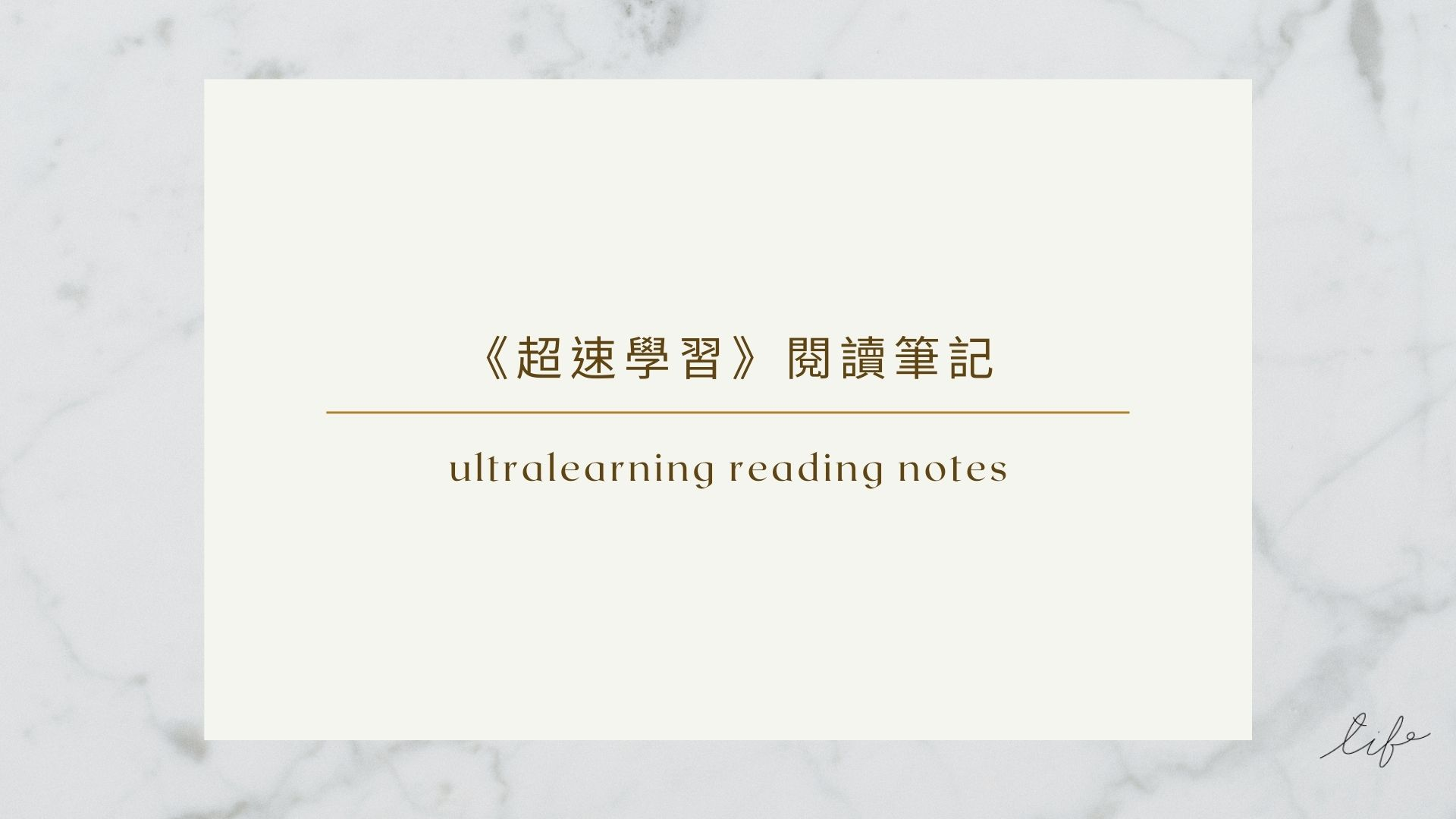 ultralearning reading notes
