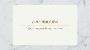 【免費模板】八月子彈筆記設計分享|AUGUST BULLET JOURNAL|你想去哪裡旅遊?