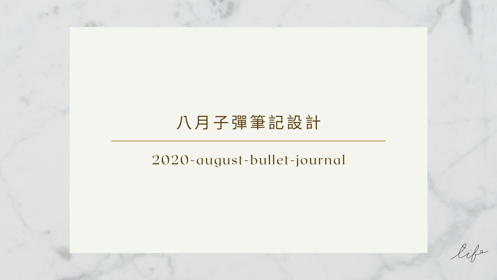 2020-august-bullet-journal