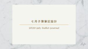 【免費模板】七月子彈筆記設計分享|JULY BULLET JOURNAL|你的夢想是什麼?