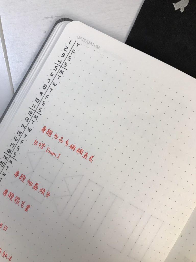子彈筆記月誌