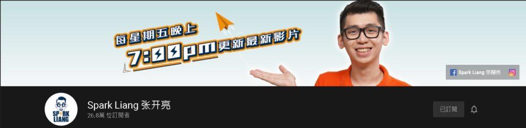 Spark Liang 张开亮