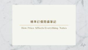 Read more about the article iPhone訂價策略成功只是因為價格高人一等嗎?了解訂價的秘密《精準訂價》閱讀筆記