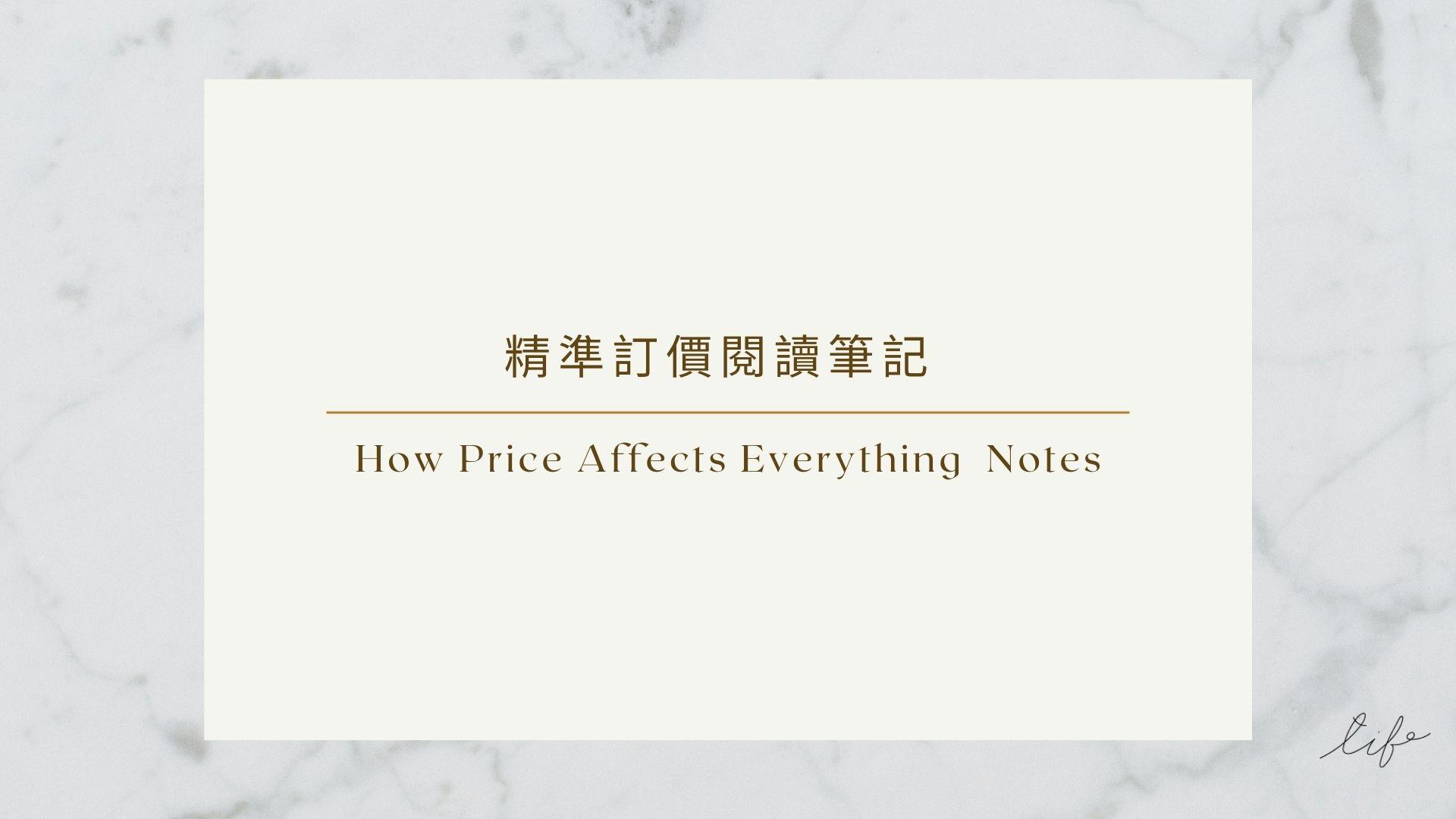 iPhone訂價策略成功只是因為價格高人一等嗎?了解訂價的秘密《精準訂價》閱讀筆記
