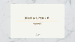 Read more about the article 美股新手入門懶人包,由淺入深地帶你認識美股