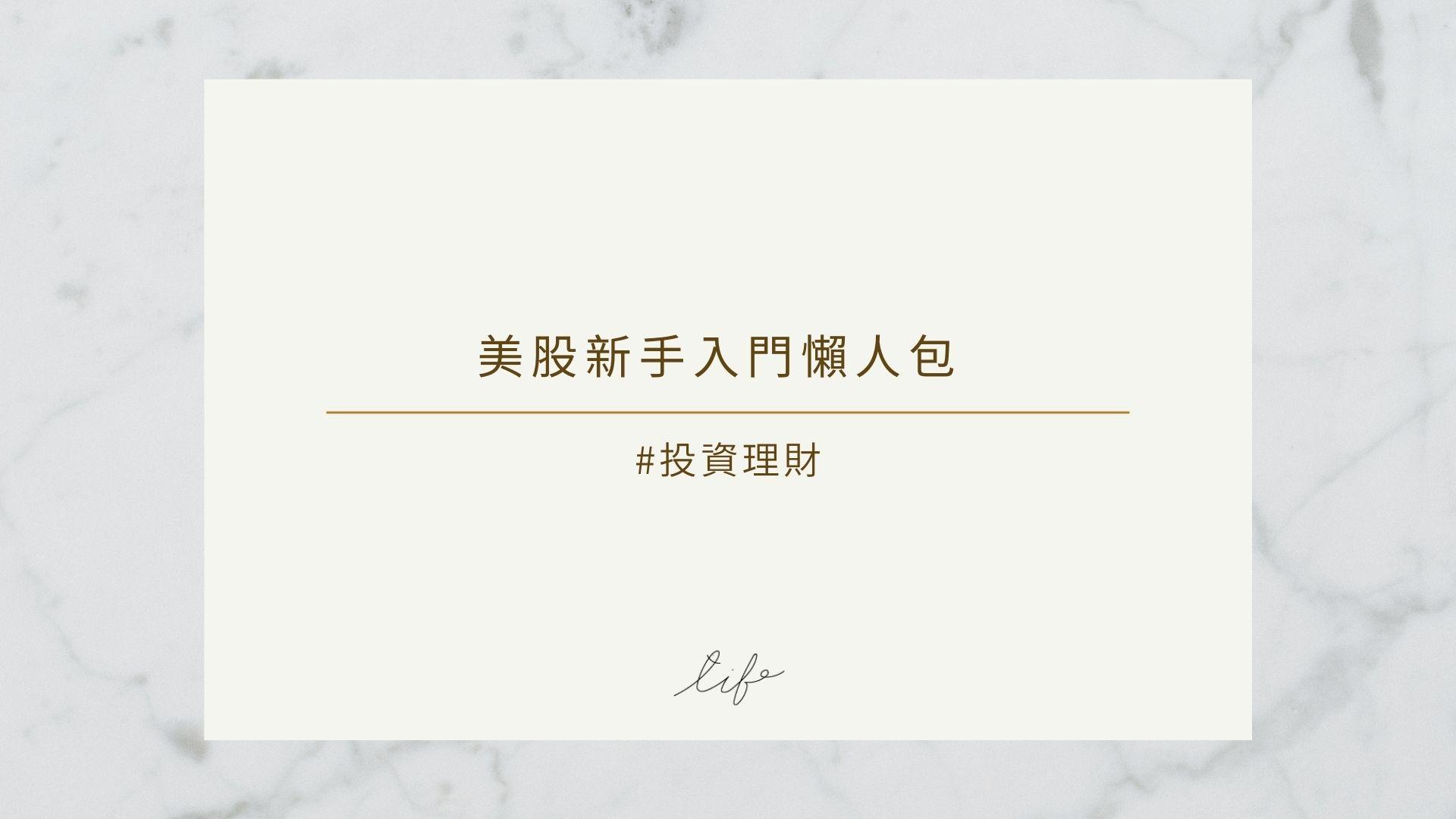You are currently viewing 美股新手入門懶人包,由淺入深地帶你認識美股