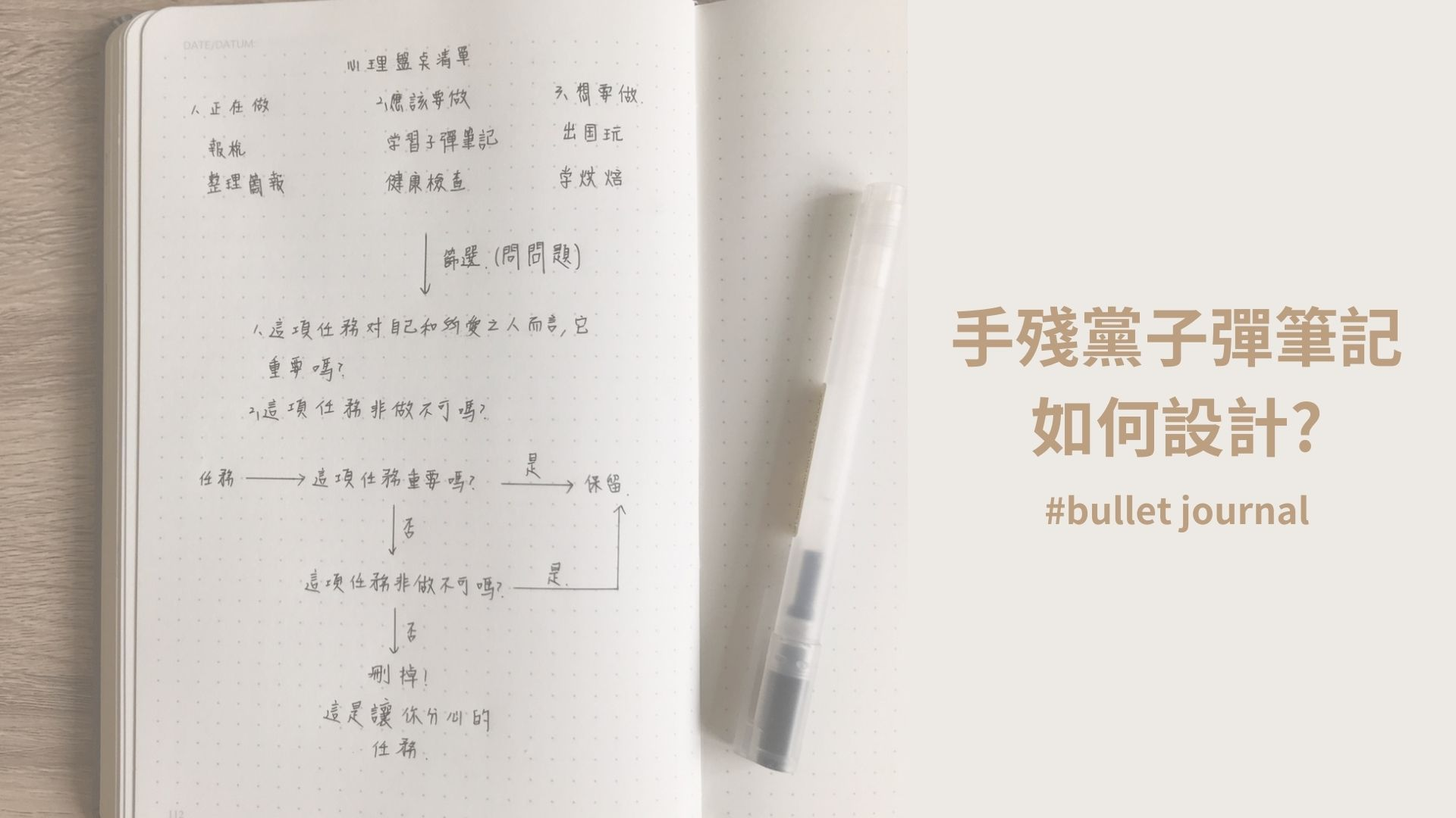 手殘黨子彈筆記如何設計