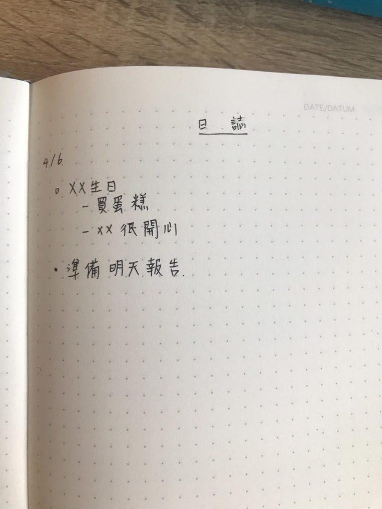 手殘黨子彈筆記如何設計-日誌