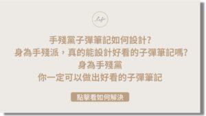 Read more about the article 手殘黨子彈筆記如何設計? 身為手殘派,10分鐘也能設計出好看的子彈筆記