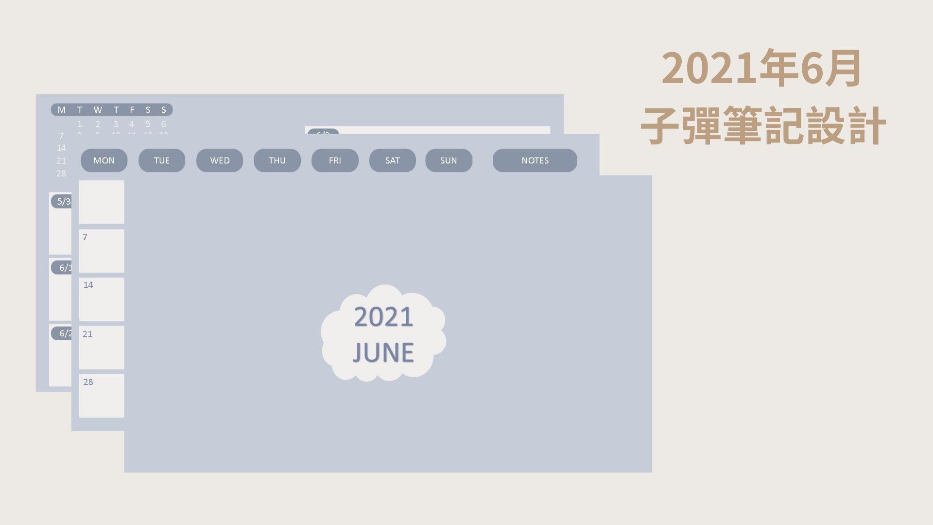 2021年6月子彈筆記設計