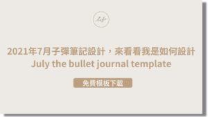 Read more about the article 【免費模板下載】2021年7月子彈筆記設計,來看看我是如何設計|July the bullet journal template