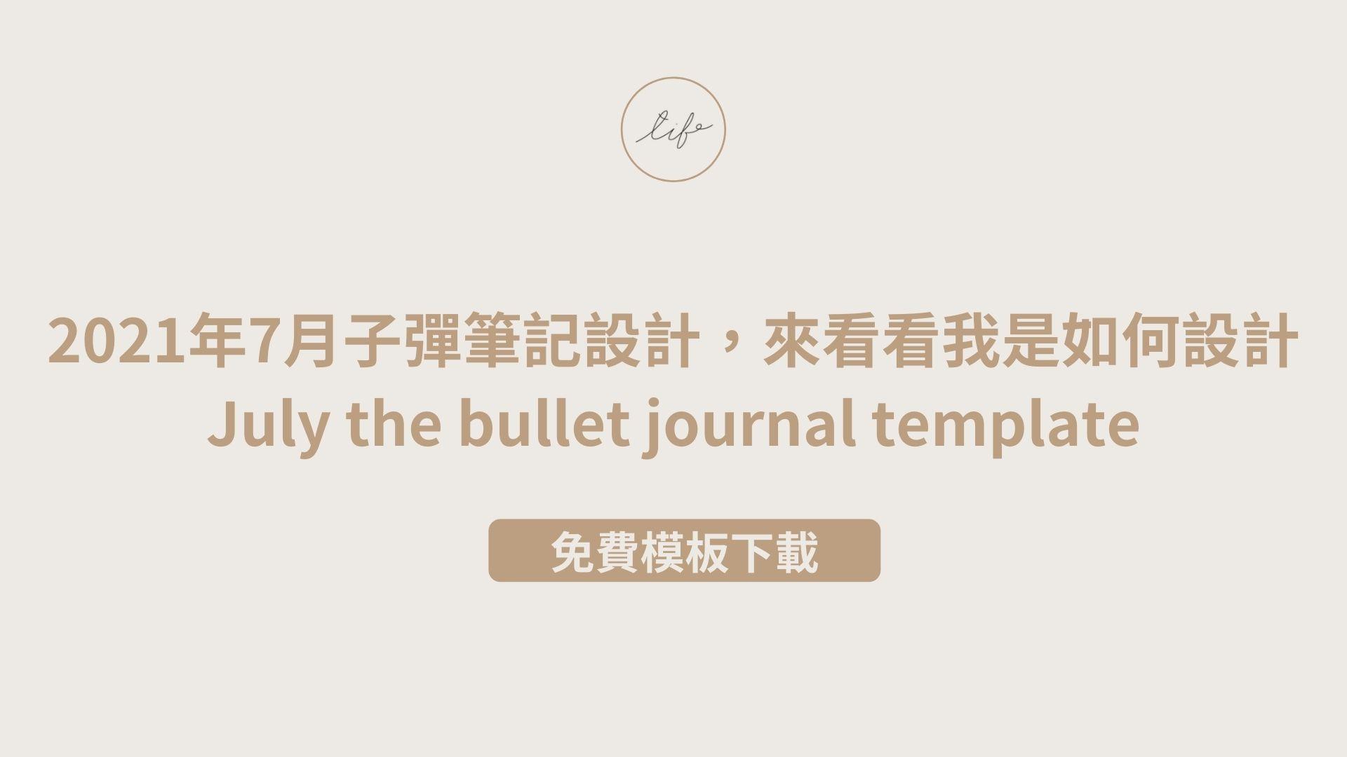 7月子彈筆記模版設計