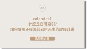 Read more about the article calendex? 什麼是日曆索引?如何使用子彈筆記安排未來的詳細計畫