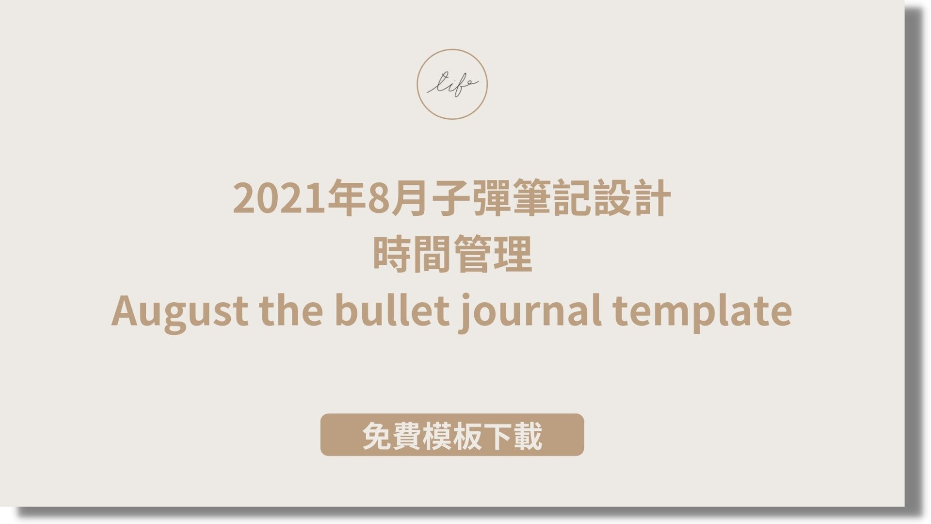 Read more about the article 2021年8月子彈筆記設計,時間管理主題|模板分享|August the bullet journal template