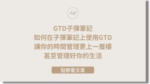 Read more about the article GTD子彈筆記,如何在子彈筆記上使用GTD,讓你的時間管理更上一層樓,甚至管理好你的生活