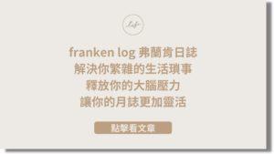 Read more about the article franken log ,弗蘭肯日誌,解決你繁雜的生活瑣事,釋放你的大腦壓力,讓你的月誌更加靈活