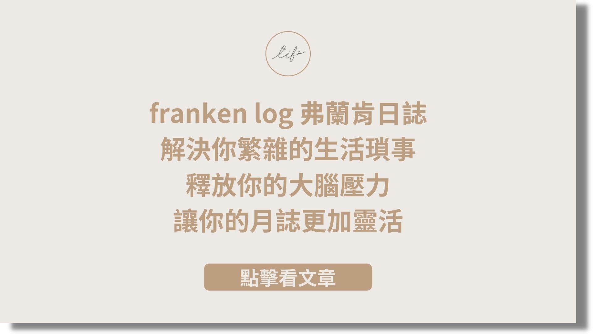 You are currently viewing franken log ,弗蘭肯日誌,解決你繁雜的生活瑣事,釋放你的大腦壓力,讓你的月誌更加靈活