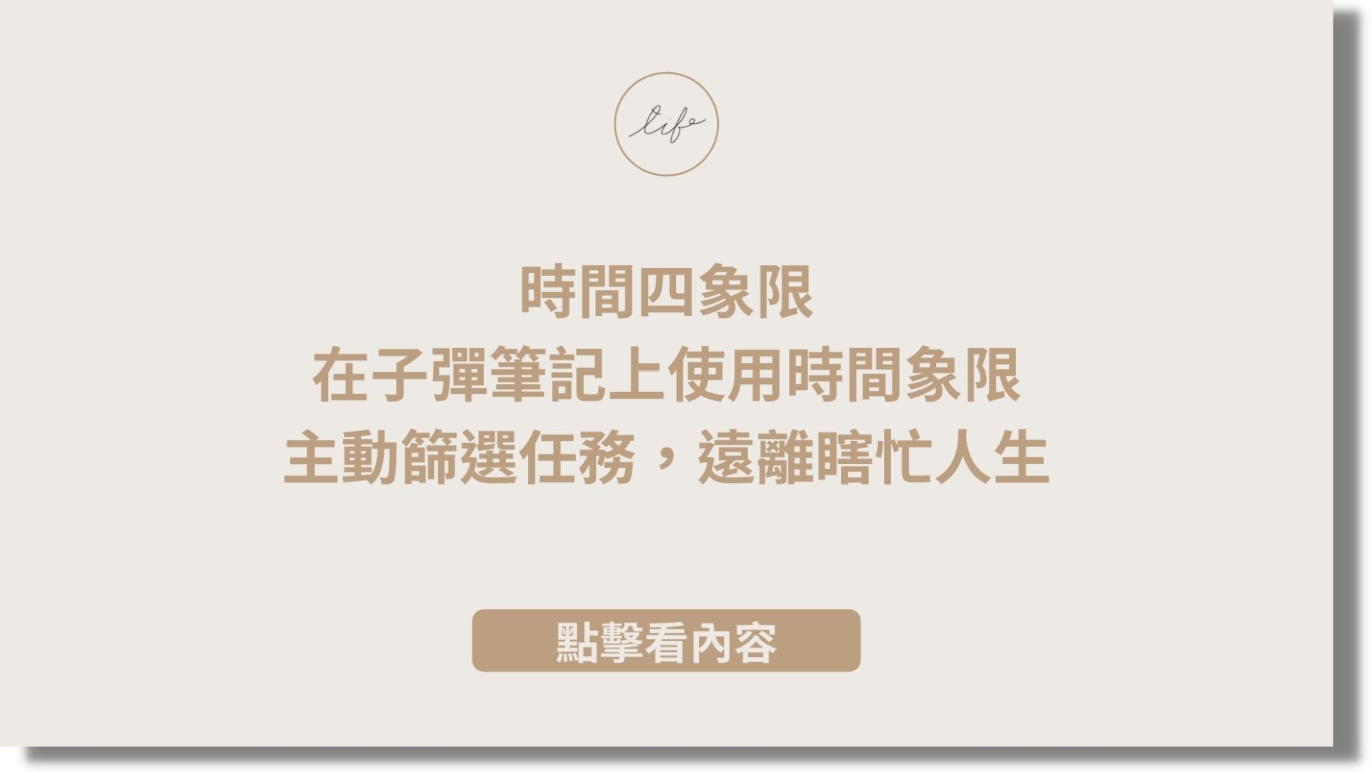 Read more about the article 時間四象限,在子彈筆記上使用時間象限,主動篩選任務,遠離瞎忙人生