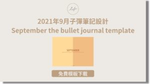 Read more about the article 2021年9月子彈筆記設計,飲食、消費紀錄|免費模板|September the bullet journal template
