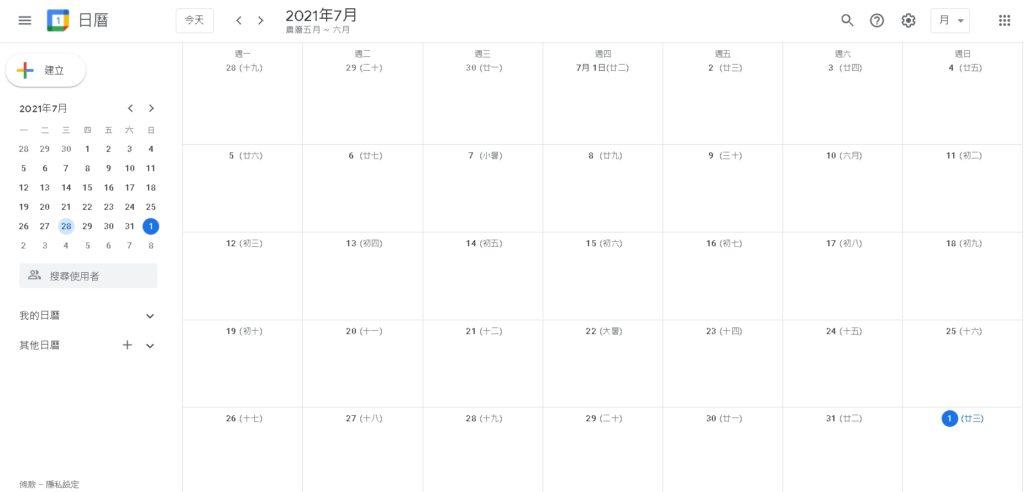 時間管理工具-google行事曆
