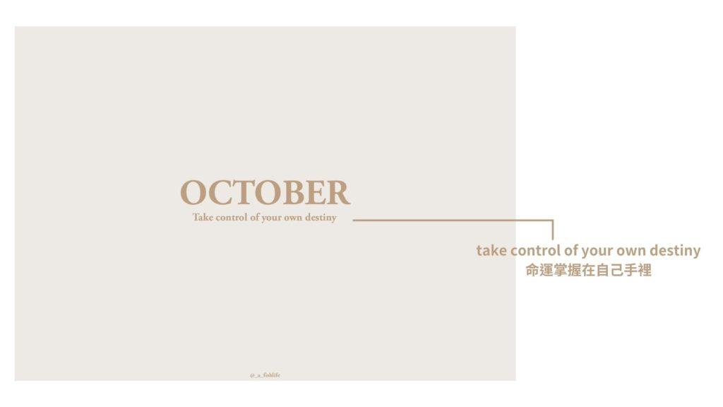 2021年10月子彈筆記設計:封面