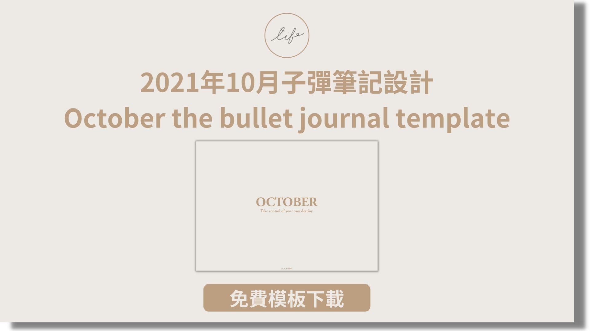 You are currently viewing 【免費下載】2021年10月子彈筆記設計,一隻魚品牌色設計|October bullet journal template