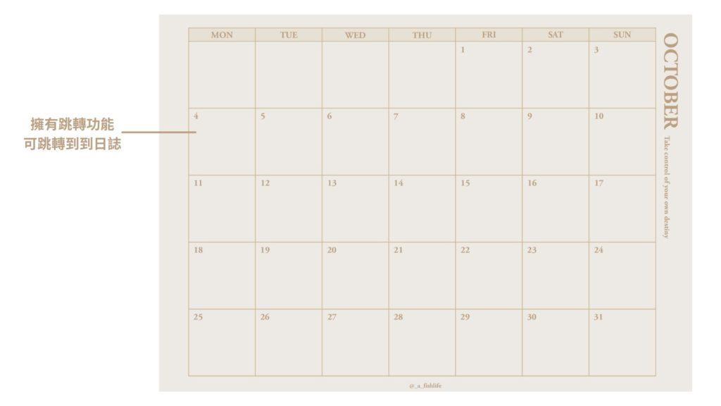 2021年10月子彈筆記設計:月誌